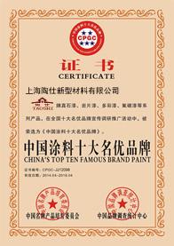 中国涂料十大名优品牌