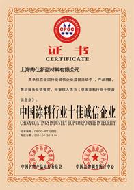 中国涂料行业十佳诚信企业